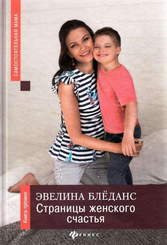Страницы женского счастья. Книга-тренинг