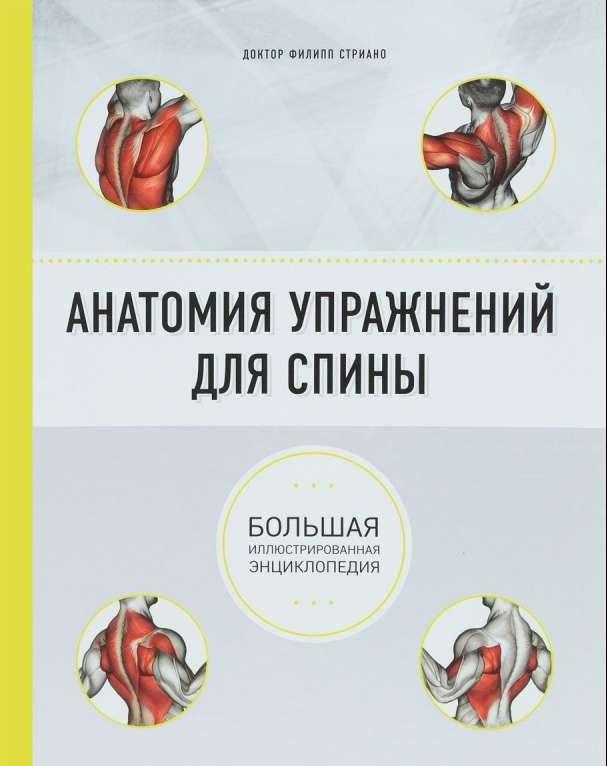 Анатомия упражнений для спины. 2-е издание