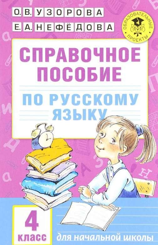 Справочное пособие по русскому языку: 4 класс