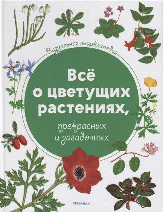 Всё о цветущих растениях, прекрасных и загадочных
