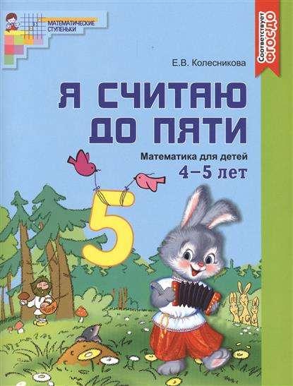 Я считаю до пяти. Математика для детей 4-5 лет. 4-е издание