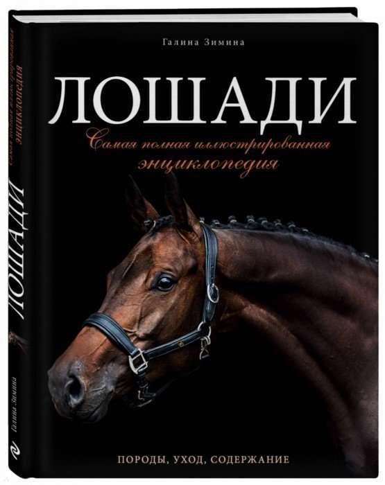 Лошади. Самая полная иллюстрированная энциклопедия