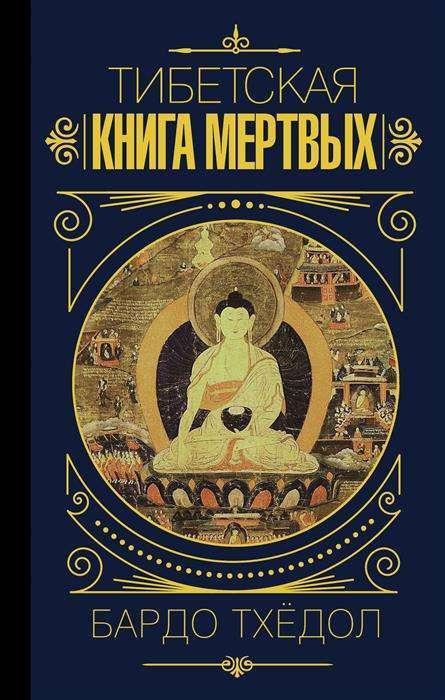 Тибетская книга мёртвых