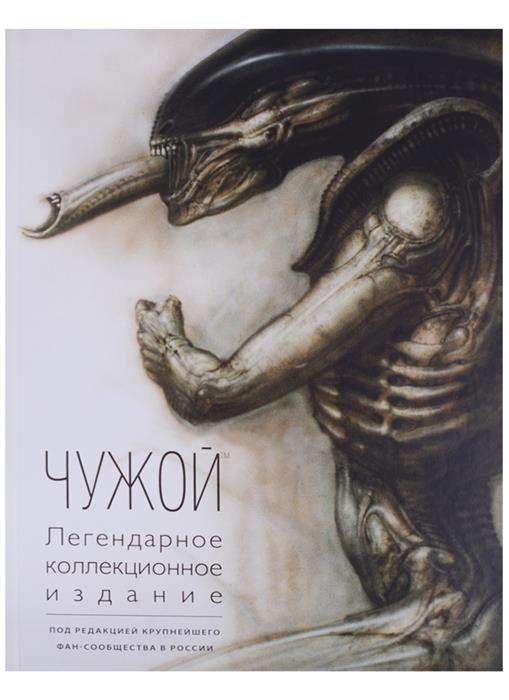 Чужой. Легендарное коллекционное издание (2-е изд.)