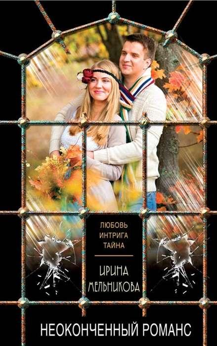 ec05e165b49 МИНИ  Неоконченный романс - МНОГОКНИГ.lv - Книжный интернет-магазин