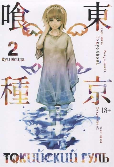 Токийский гуль. Книга 2