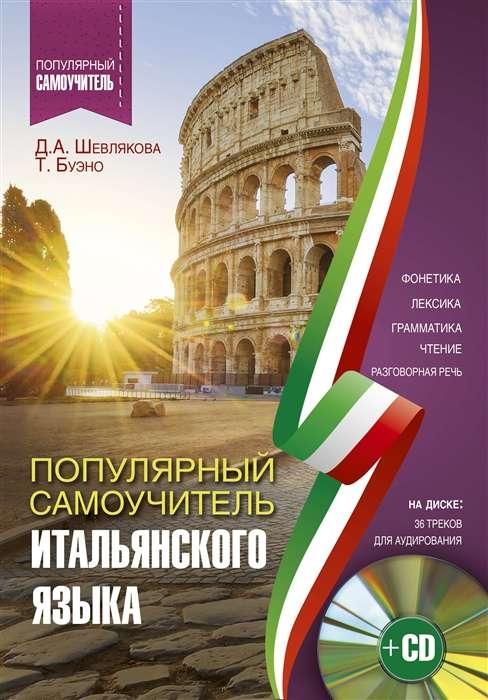 Популярный самоучитель итальянского языка для начинающих  (+ CD)