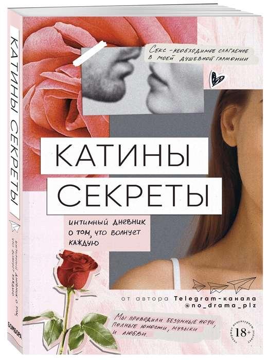 Катины секреты. Интимный дневник о том, что волнует каждую