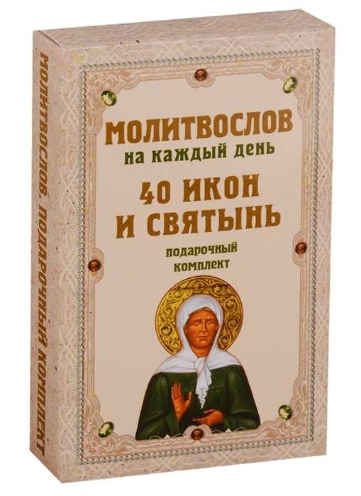 Набор карточек Молитвослов на каждый день. 40 икон и святынь