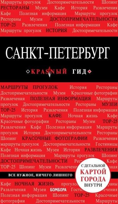 Санкт-Петербург. 8-е издание