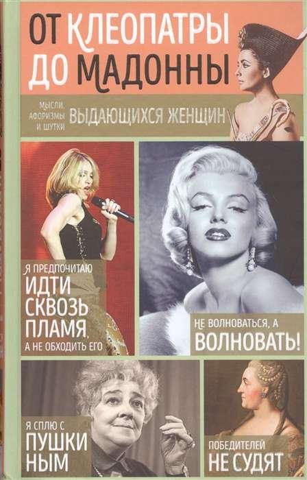 Мысли, афоризмы и шутки выдающихся женщин. 9-е издание
