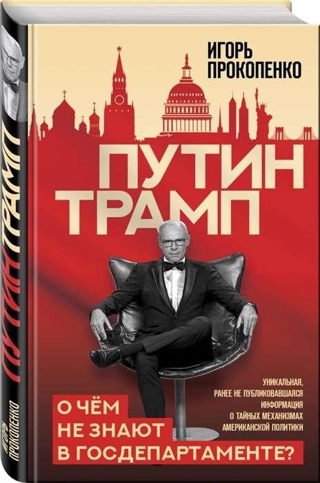 Путин - Трамп. О чём не знают в Госдепартаменте?
