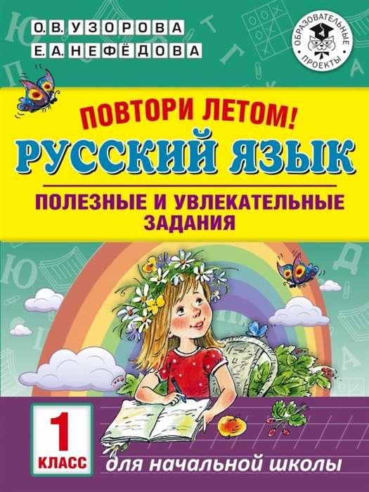 Русский язык. Полезные и увлекательные задания. 1 класс