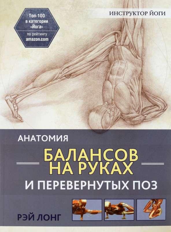 Анатомия балансов на руках и перевёрнутых поз. 2-е издание