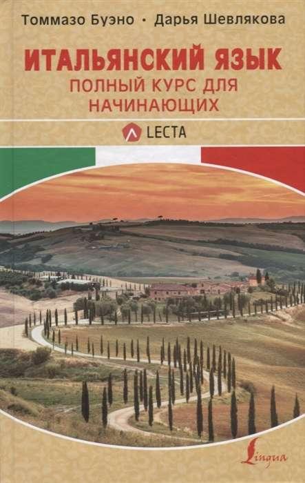 Итальянский язык. Полный курс для начинающих (+ аудиоприложение LECTA)