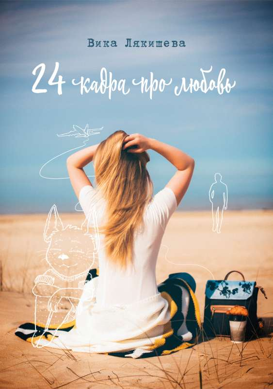 24 кадра про любовь