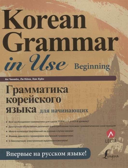 Грамматика корейского языка для начинающих (+ LECTA)