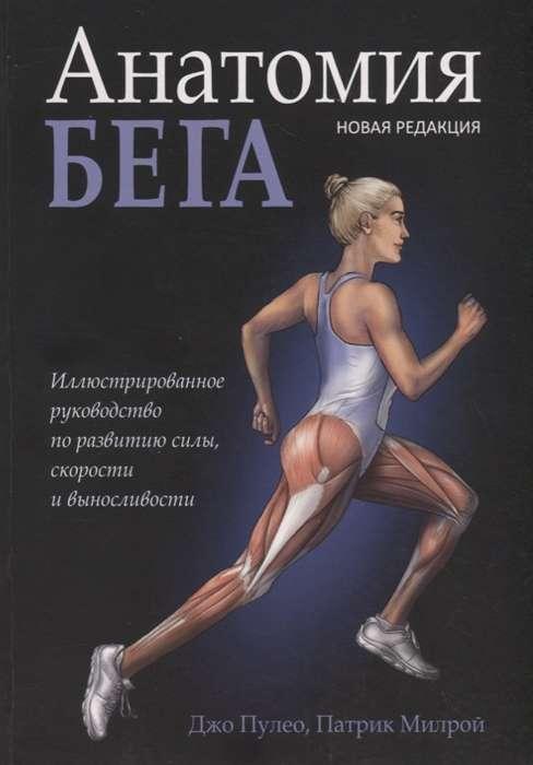 Анатомия бега. 3-е издание