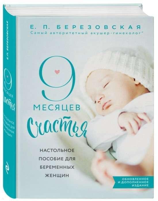 9 месяцев счастья. Настольное пособие для беременных женщин. 2-е издание
