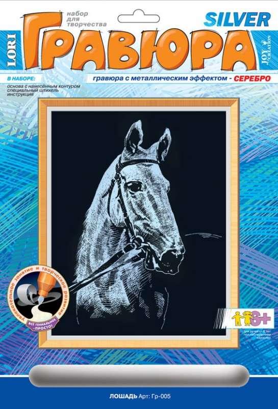 Гравюра Лошадь (серебро)