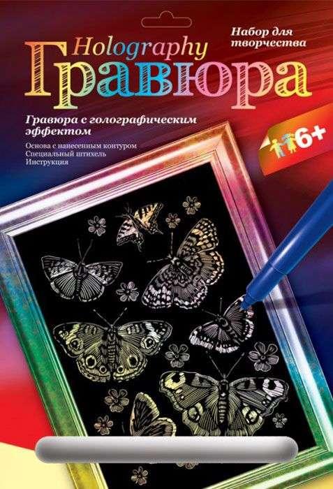 Гравюра Мерцающие бабочки голография