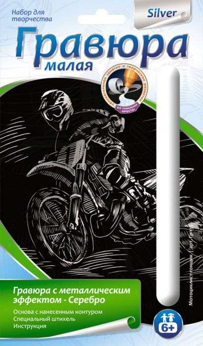 Гравюра малая с эффектом серебра  Мотоциклист-гонщик