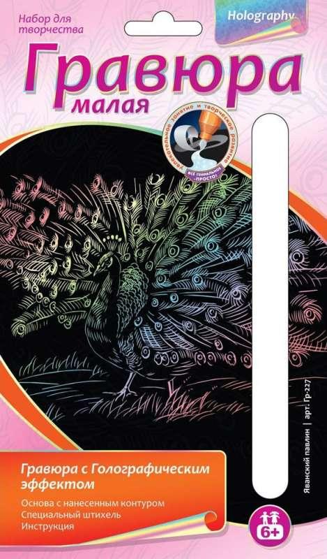 Гравюра малая с эффектом голографик Яванский павлин