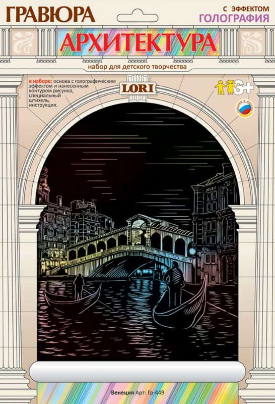 Гравюра с эффектом голографик Венеция