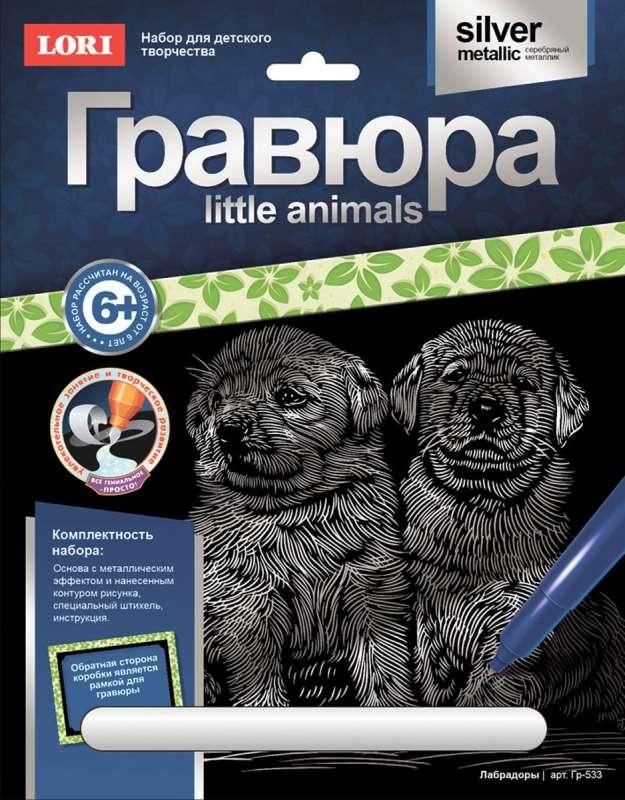 Гравюра Little ANIMALS Лабрадоры