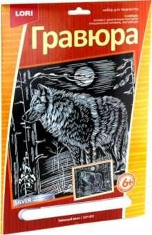 Гравюра большая с эффектом серебра Таежный волк