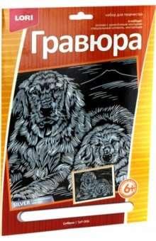 Гравюра большая с эффектом серебра Собаки