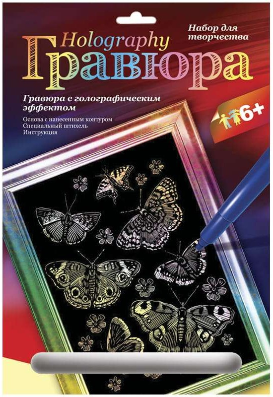 Гравюра большая с эффектом голографик Полевые бабочки