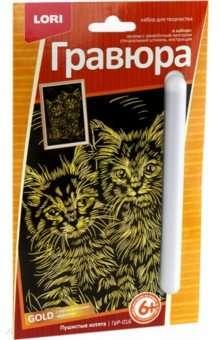 Гравюра малая с эффектом золота Пушистые котята