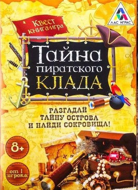 Книга-игра поисковый квест Тайна пиратского клада