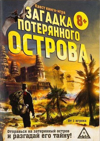 Книга-игра поисковый квест Загадки потерянного острова»