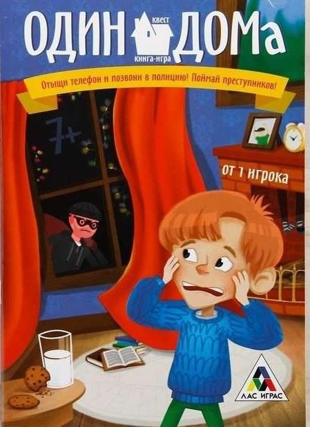 Книга-игра поисковый квест Один дома»