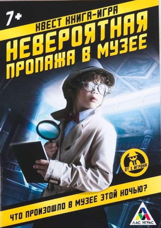 Книга-игра поисковый квест Невероятная пропажа в музее