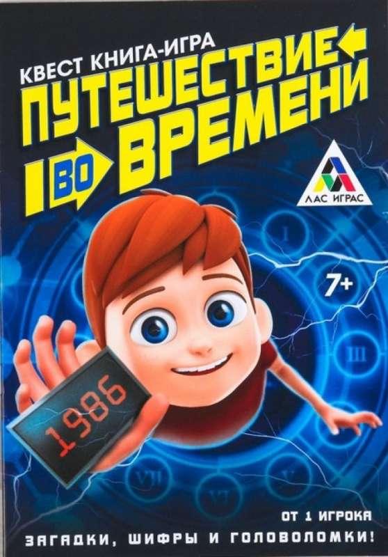 Книга-игра поисковый квест Путешествие во времени