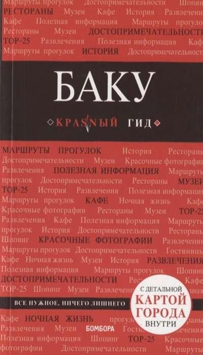 Баку: путеводитель + карта. 2-е издание