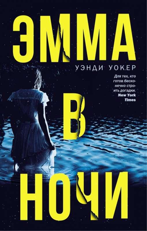 Эмма в ночи