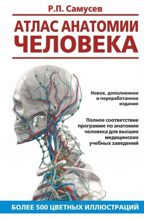 Атлас анатомии человека. Учебное пособие для студентов высших медицинских учебных заведений. 8-е изд