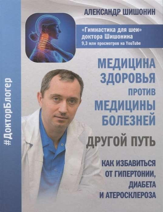 Медицина здоровья против медицины болезней