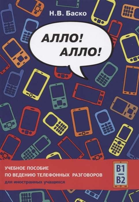 Алло! Алло! Учебное пособие по ведению телефоных разговоров для иностранных учащихся