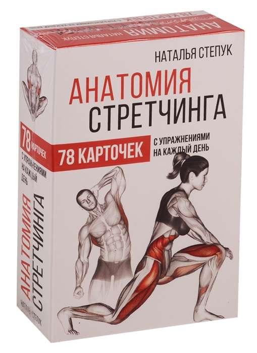 Анатомия стретчинга. 78 карточек с упражнениями на каждый день.