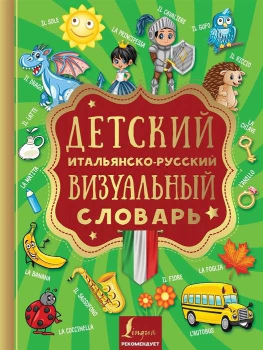 Детский итальянско-русский визуальный словарь