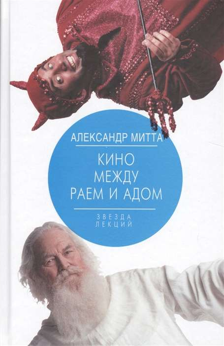 Кино между раем и адом. Кино по Эйзенштейну, Чехову, Шекспиру, Куросаве, Феллини и Хичкоку
