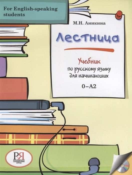 Лестница. Учебник по русскому языку для начинающих (For English-speaking students) (+ CD)