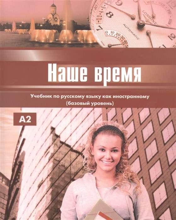 Наше время. Учебник по русскому языку как иностранному (базовый уровень) (+ CD)