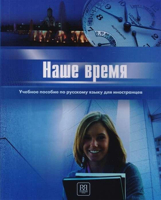 Наше время. Учебное пособие по русскому языку для иностранцев