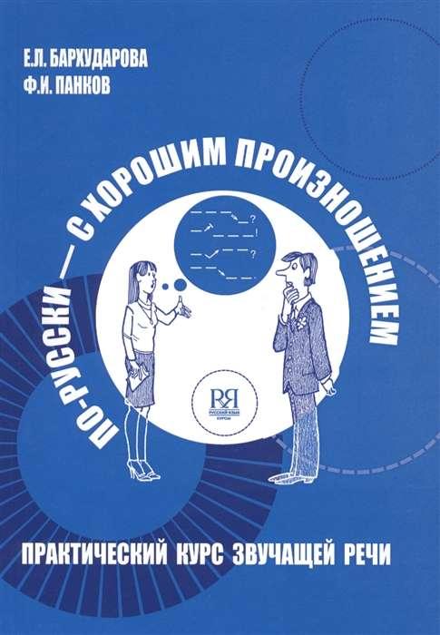 По-русски-с хорошим произношением. Практический курс звучащей речи (+ CD)